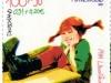 180px-Pippi_Langstrumpf_Pippi_Longstocking